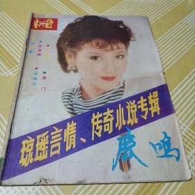 鹿鸣1987年第1.2期合刊琼瑶专辑
