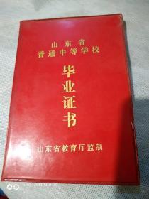 山东省普通中等学校毕业证书1988年