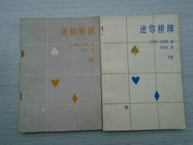 迷你桥牌(上下全 2本 32开平装,原版正版老书。详见书影)
