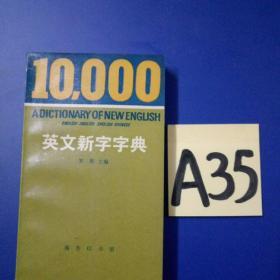 英文新字字典~~~~~满25包邮!