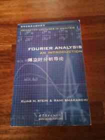 数学经典英文教材系列:傅立叶分析导论