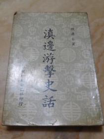 滇边游击史话