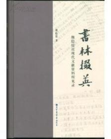 书林掇英—魏隐儒近现代文献资料所见录