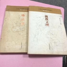 佛教义理 佛法僧 两册