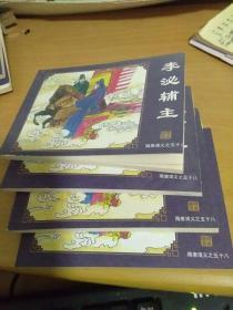 连环画 隋唐演义(58)李泌辅王