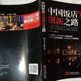 中国饭店发展创新之路