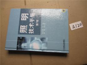 照明技术手册(第2版)朱小清  编  精装