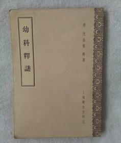 幼科释谜 上海卫生出版社1957年一版一印