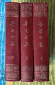 鲁迅全集  1、2、3  精装3册