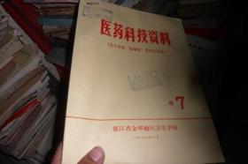 医药科技资料(关于中药海桐皮的研究专辑)