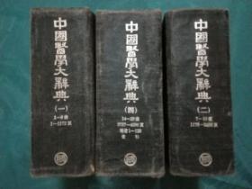 《中国医学大辞典》(【一、二、四(缺第三册)3册合售】1921年7月初版,1954年12月重印(上海第1次印刷) 已核对不缺页