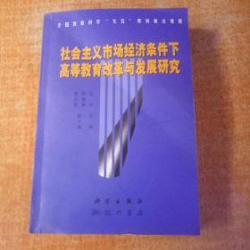 社会主义市场经济条件下高等教育改革与发展研究