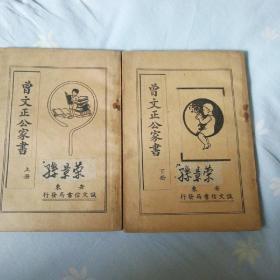 曾文正公家书(上下)孙景荣长春市民革主任藏书