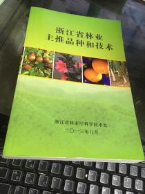浙江省林业主推品种和技术