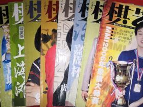 棋艺(象棋)2007年全年缺2,9,12期 9本合售