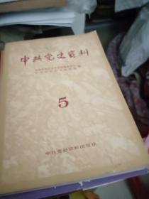 中共党史资料【第5辑】