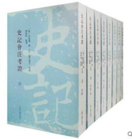 史记会注考证(全八册)   上海古籍出版社