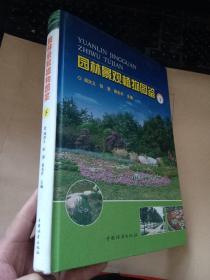 园林景观植物图鉴(、下册)
