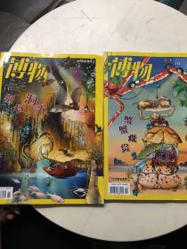 博物(2018年第10、11期)两本合售,第11书内有开胶