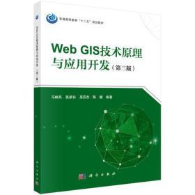 Web GIS技术原理与应用开发(第三版)