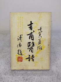 《吉甫医话 全一册》吴毓祥,非卖品,初版