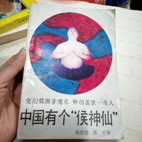 """中国有个""""侯神仙"""""""