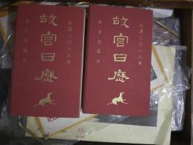 故宫日历2018(中文版)