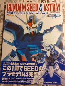 日本原版  机动战士高达S ガンダムSEED&アストレイ・モデリングマニュアル〈Vol.1〉 付书腰 初版绝版不议价不包邮