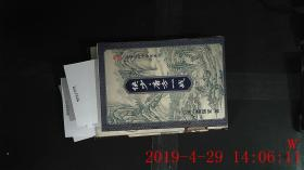 侠少 唐方一战