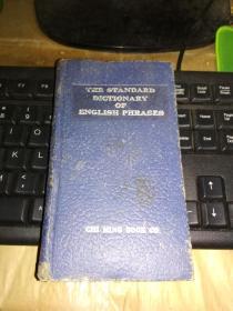 启明英文成语辞典
