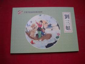 《 刘三姐》20,50开冯国琳绘,辽美2006.1出版10品,5825号,年画连环画