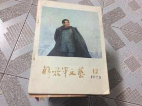 解放军文艺 1978年第12期