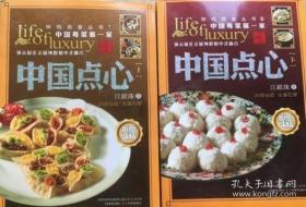 正版图书现货 中国点心(上下册)