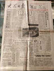 生日报纸《大众日报(1992年6月22日)4版》关键词:九二中国青岛对外经贸洽谈会、