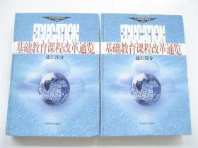 基础教育课程改革通览    通识部分(上下)全2册    16开精装1版1印