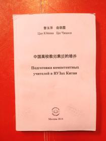 中国高校教师素质的培养
