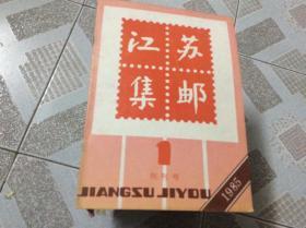 江苏集邮 1985 1 创刊号
