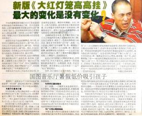 """北京晚报""""新版《大红灯笼高高挂》最大的变化是没有变化?""""2003年08月01日"""