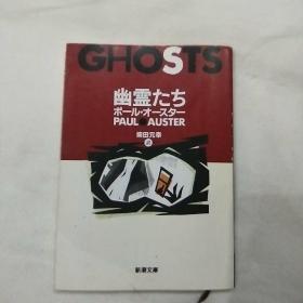 日文原版  幽云 柴田元幸