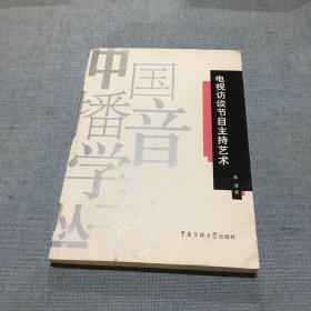 中国播音学丛书:电视访谈节目主持艺术