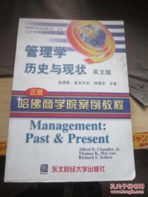 管理学历史与现状英文版正版哈佛商学院案例教程 钱德勒Ch