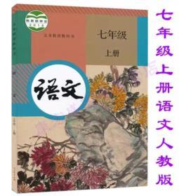 2019七年级课本 语文 上册 人教版
