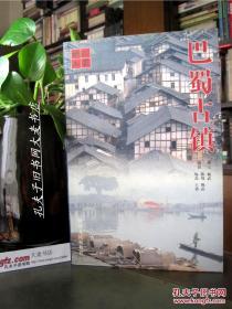 《巴蜀古镇》赖武/撰文,陈锦/等摄影