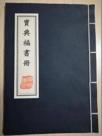 宝典福书册 清乾隆时期缂丝(复印件)