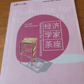 经济学家茶座(总第六十三辑)