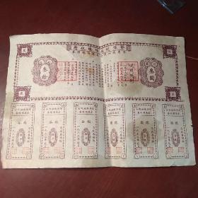 鄂豫皖苏维埃政府优待牺牲战士家属领银粮劵 1张  尺寸24CM/17.5CM   1932年