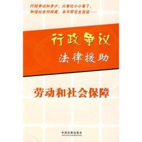 行政争议法律援助:劳动和社会保障