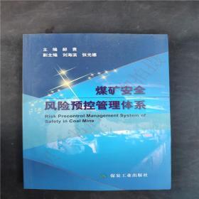 煤矿安全风险预控管理体系(正版二手旧书  内有划线)9787502040727