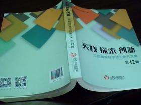 实践 探索 创新 江西省监狱学理论研究文集 第12辑