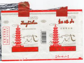 烟标商标类-----玉溪卷烟厂